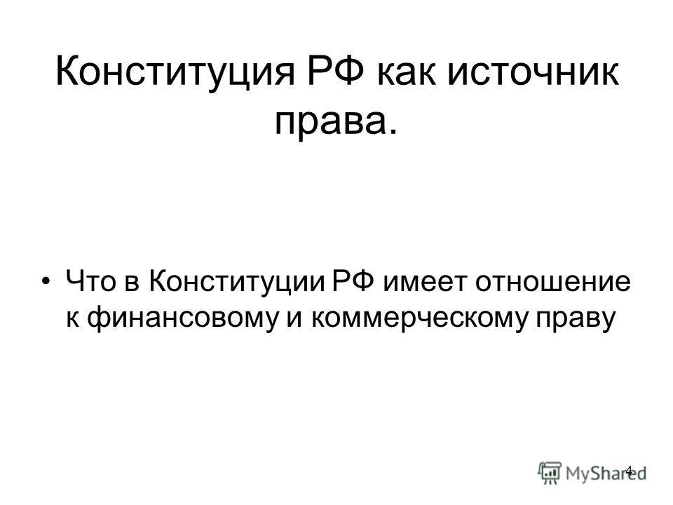 4 Конституция РФ как источник права. Что в Конституции РФ имеет отношение к финансовому и коммерческому праву