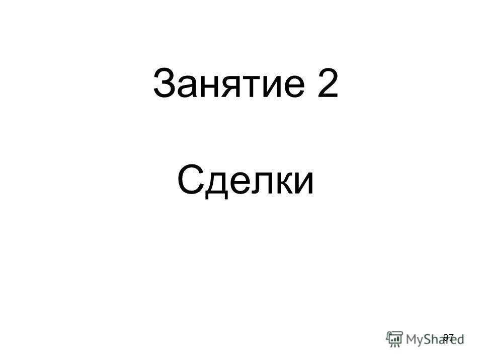 97 Занятие 2 Сделки