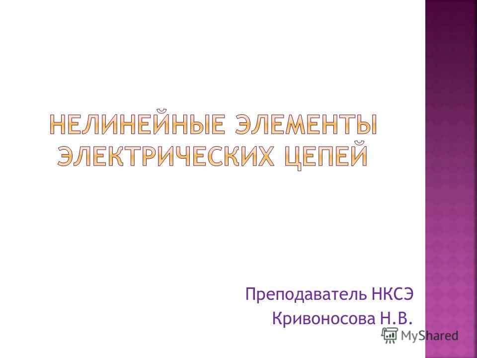 Преподаватель НКСЭ Кривоносова Н.В.