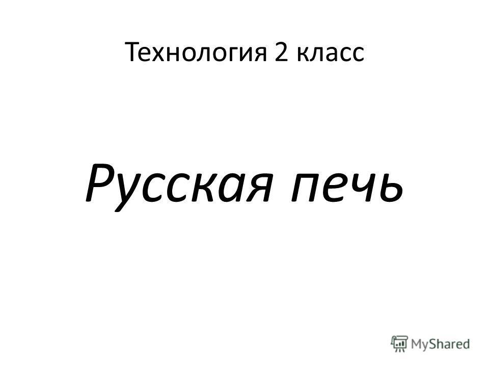 Технология 2 класс Русская печь
