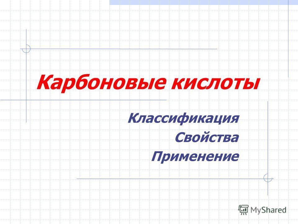 Карбоновые кислоты Классификация Свойства Применение