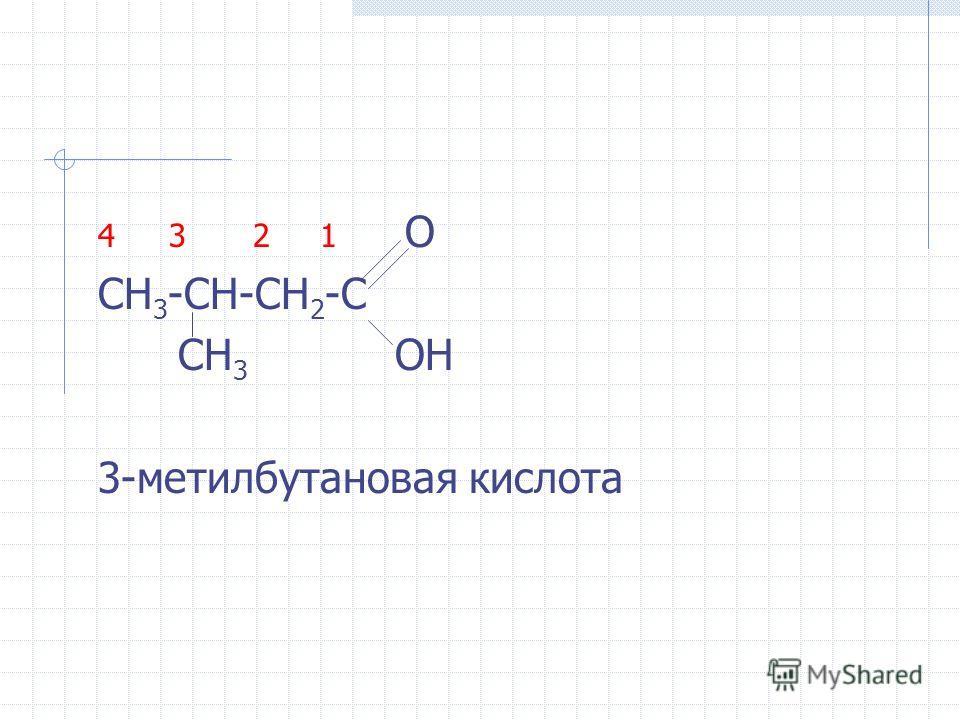 4 3 2 1 О СН 3 -СН-СН 2 -С СН 3 ОН 3-метилбутановая кислота