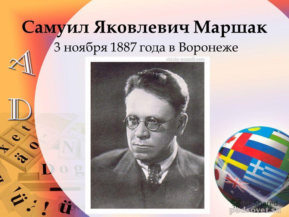 Самуил Яковлевич Маршак 3 ноября 1887 года в Воронеже