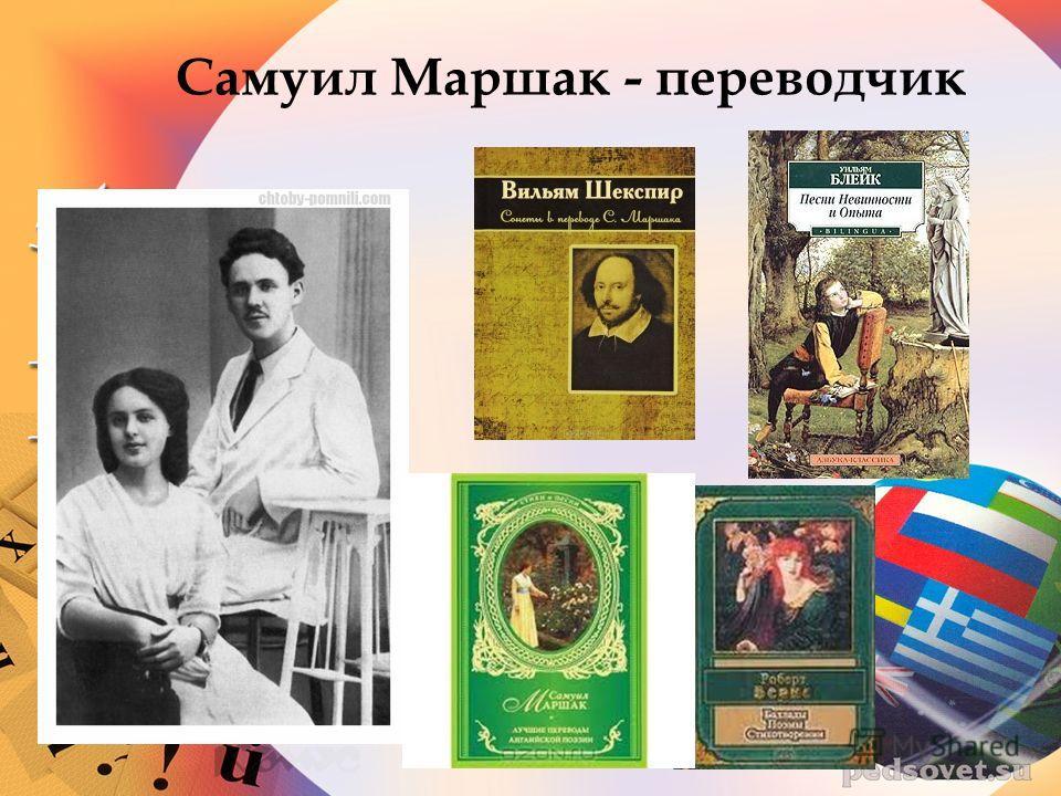 Самуил Маршак - переводчик