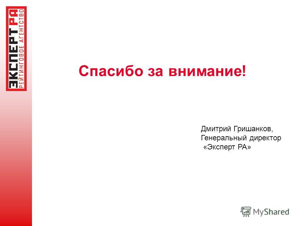 Спасибо за внимание ! Дмитрий Гришанков, Генеральный директор «Эксперт РА»