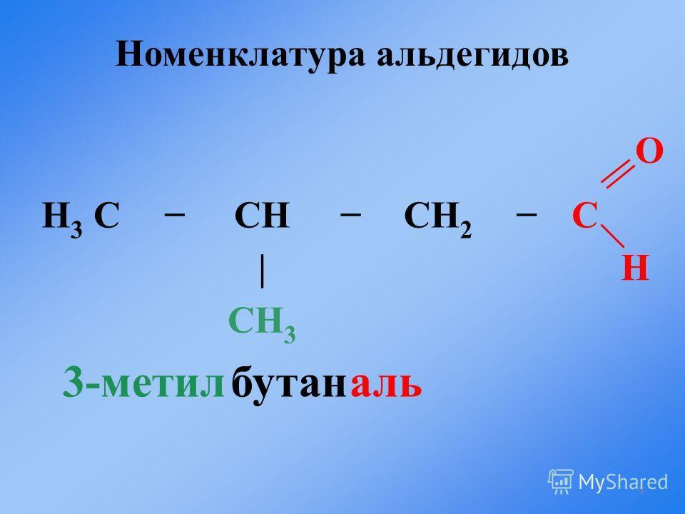 5 O H 3 CCHCH 2 C |H CH 3 3-метилбутаналь Номенклатура альдегидов