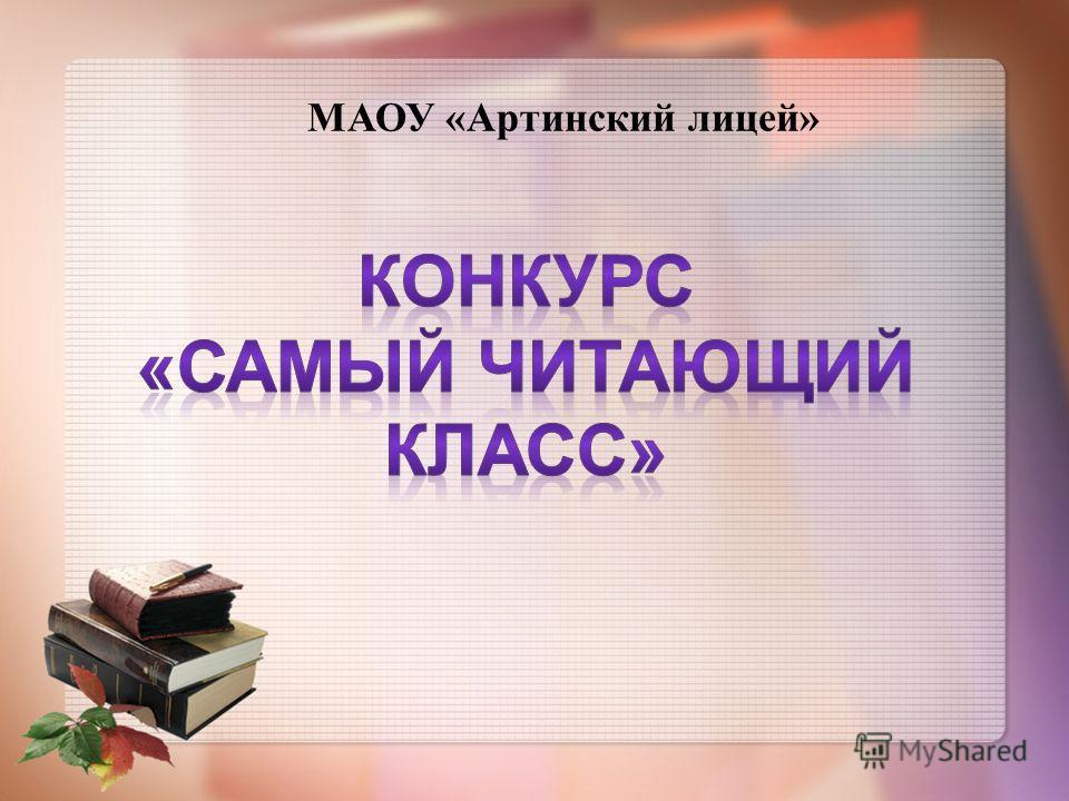 МАОУ «Артинский лицей»