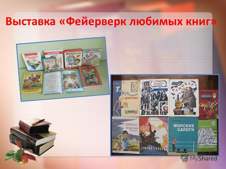 Выставка «Фейерверк любимых книг»