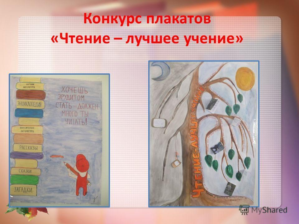 Конкурс плакатов «Чтение – лучшее учение»