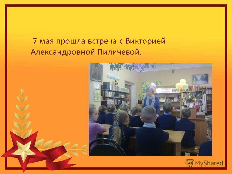 7 мая прошла встреча с Викторией Александровной Пиличевой.