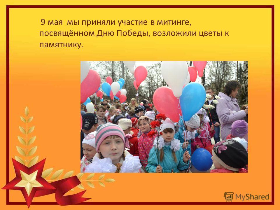 9 мая мы приняли участие в митинге, посвящённом Дню Победы, возложили цветы к памятнику.
