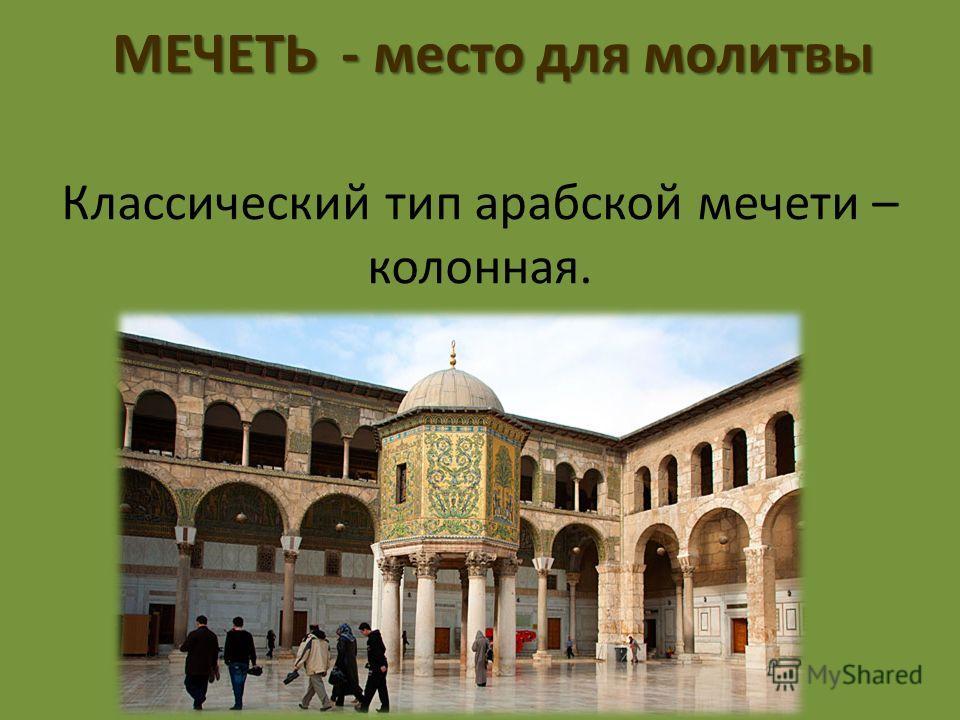 МЕЧЕТЬ - место для молитвы Классический тип арабской мечети – колонная.