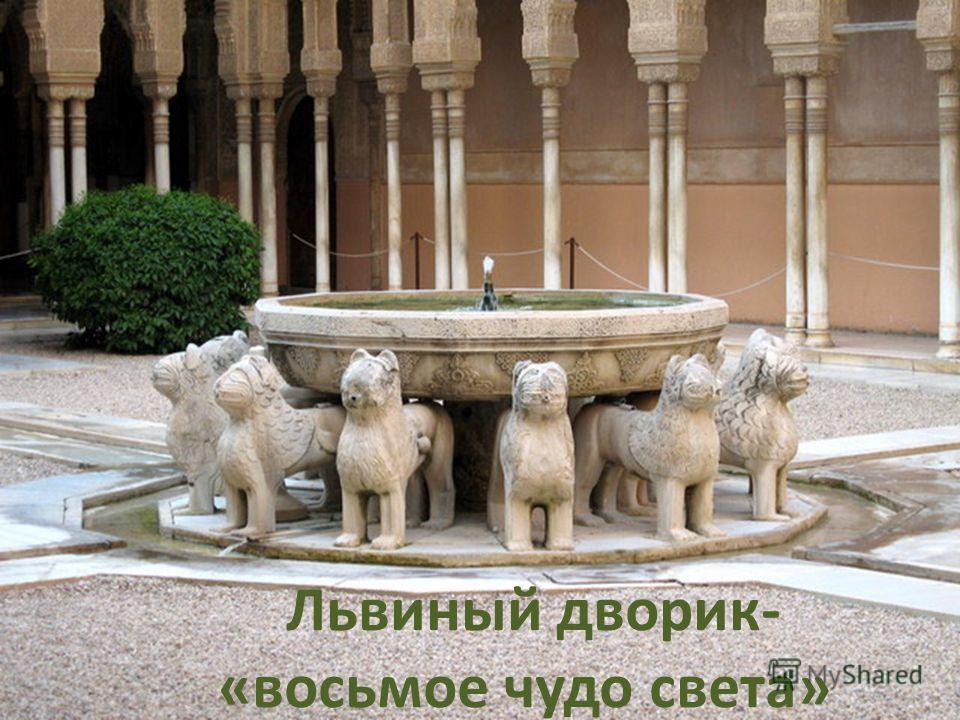 Львиный дворик- «восьмое чудо света»