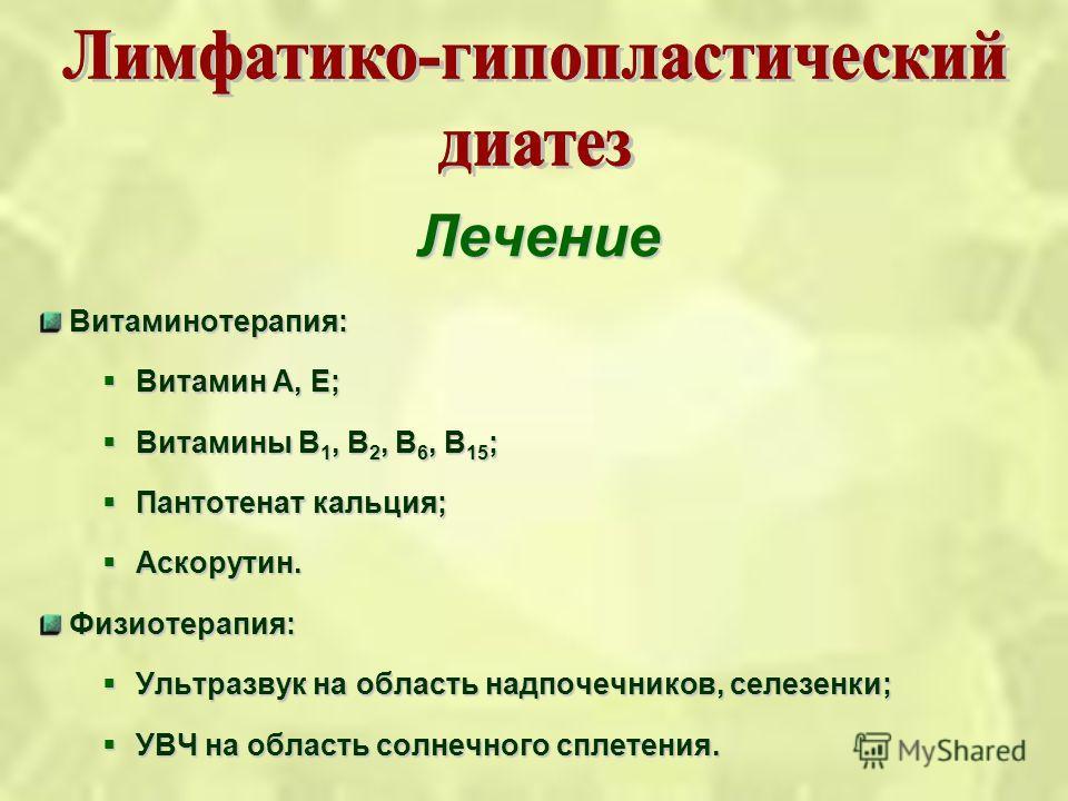 Лечение Витаминотерапия: Витаминотерапия: Витамин А, Е; Витамин А, Е; Витамины В 1, В 2, В 6, В 15 ; Витамины В 1, В 2, В 6, В 15 ; Пантотенат кальция; Пантотенат кальция; Аскорутин. Аскорутин. Физиотерапия: Физиотерапия: Ультразвук на область надпоч