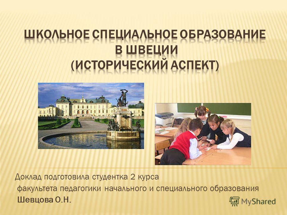 Доклад подготовила студентка 2 курса факультета педагогики начального и специального образования Шевцова О.Н.