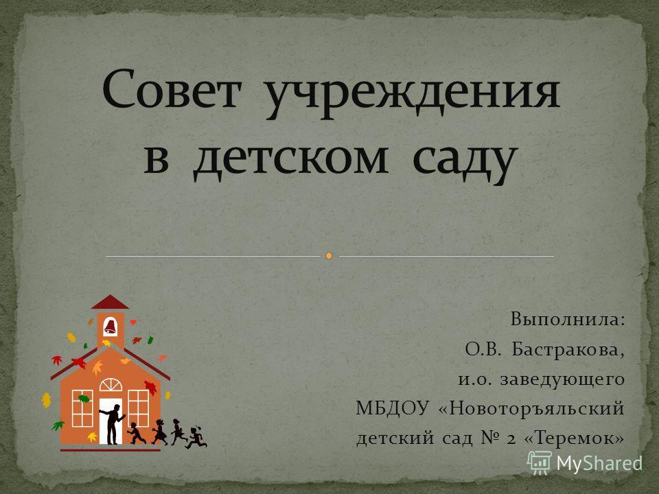 Выполнила: О.В. Бастракова, и.о. заведующего МБДОУ «Новоторъяльский детский сад 2 «Теремок»