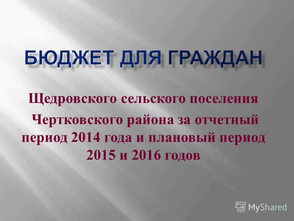 Щедровского сельского поселения Чертковского района за отчетный период 2014 года и плановый период 2015 и 2016 годов