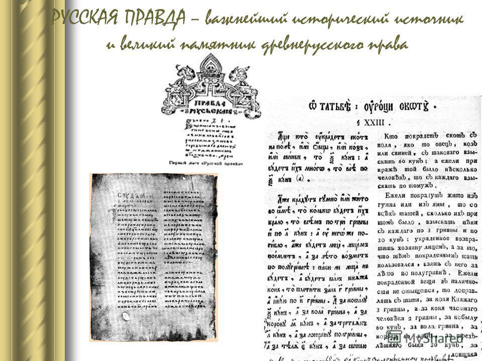 РУССКАЯ ПРАВДА – важнейший исторический источник и великий памятник древнерусского права