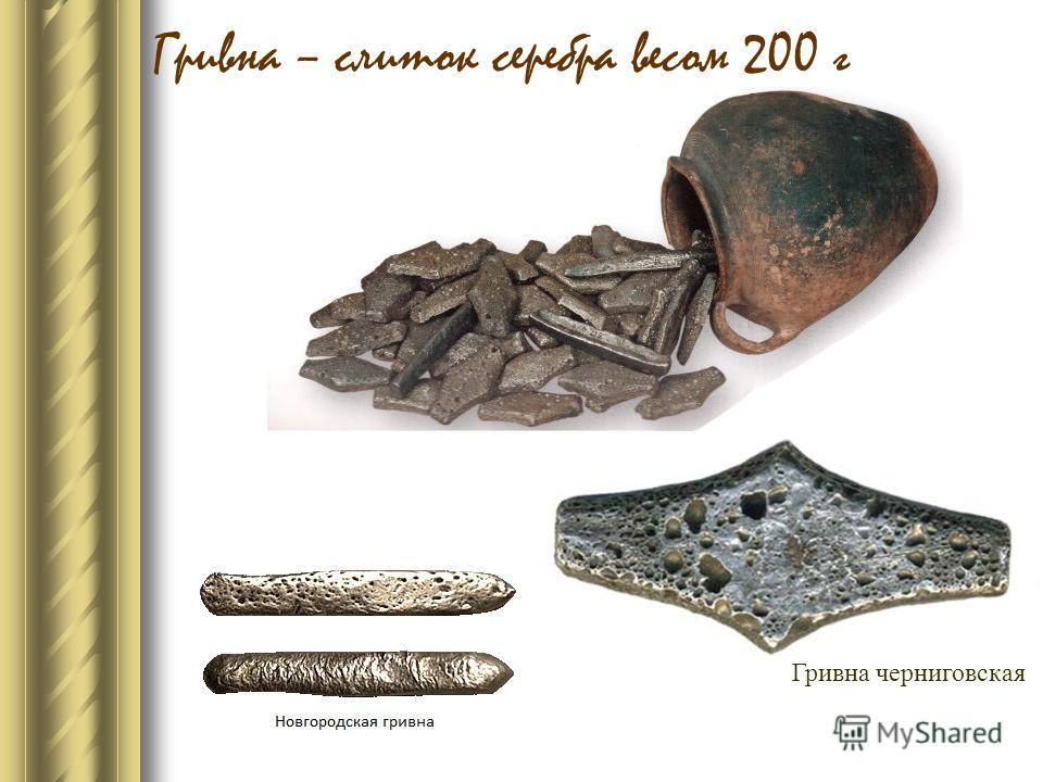 Гривна – слиток серебра весом 200 г Гривна черниговская