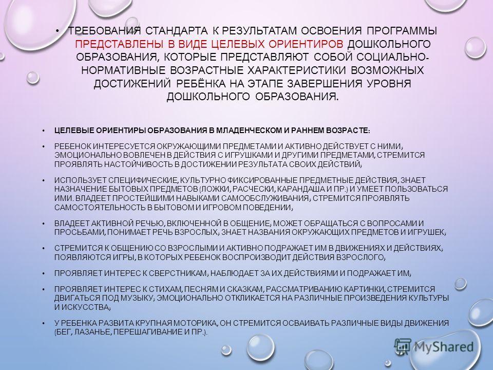 ТРЕБОВАНИЯ СТАНДАРТА К РЕЗУЛЬТАТАМ ОСВОЕНИЯ ПРОГРАММЫ ПРЕДСТАВЛЕНЫ В ВИДЕ ЦЕЛЕВЫХ ОРИЕНТИРОВ ДОШКОЛЬНОГО ОБРАЗОВАНИЯ, КОТОРЫЕ ПРЕДСТАВЛЯЮТ СОБОЙ СОЦИАЛЬНО - НОРМАТИВНЫЕ ВОЗРАСТНЫЕ ХАРАКТЕРИСТИКИ ВОЗМОЖНЫХ ДОСТИЖЕНИЙ РЕБЁНКА НА ЭТАПЕ ЗАВЕРШЕНИЯ УРОВНЯ