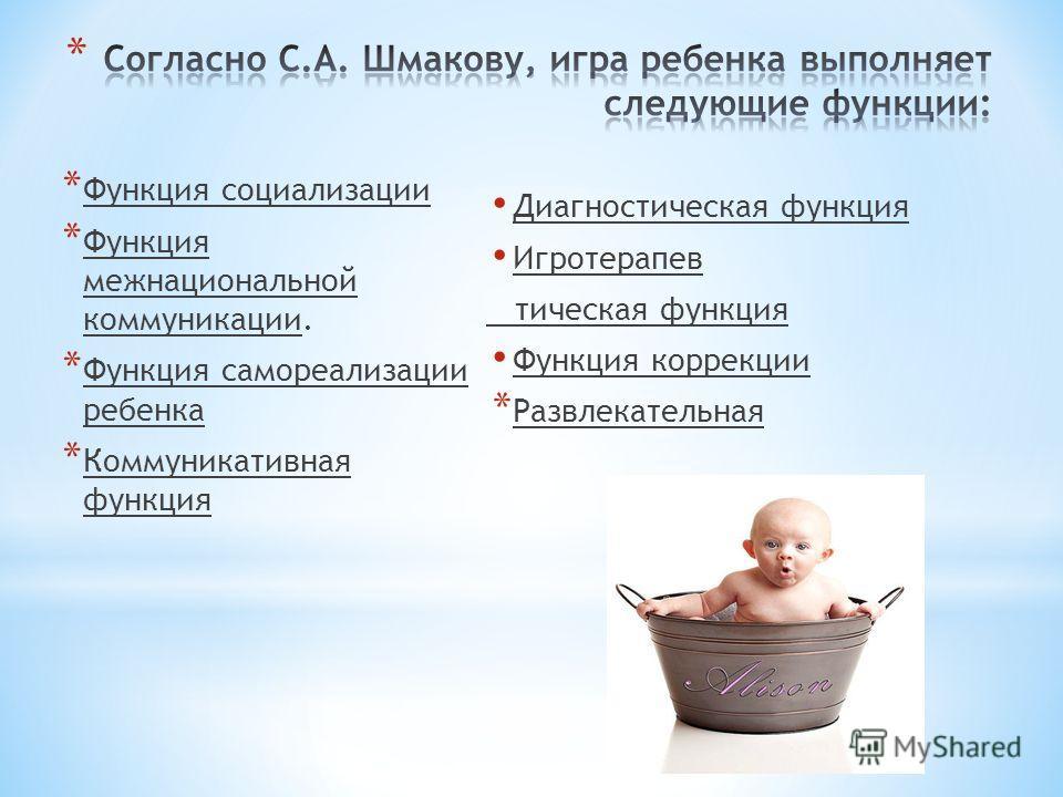 Задача гармоничного развития детей дошкольного возраста предполагает не только определенный уровень развития широкого круга знаний и умений, способов овладения различным содержанием, но и обязательно достаточно высокий уровень развития его эмоциональ