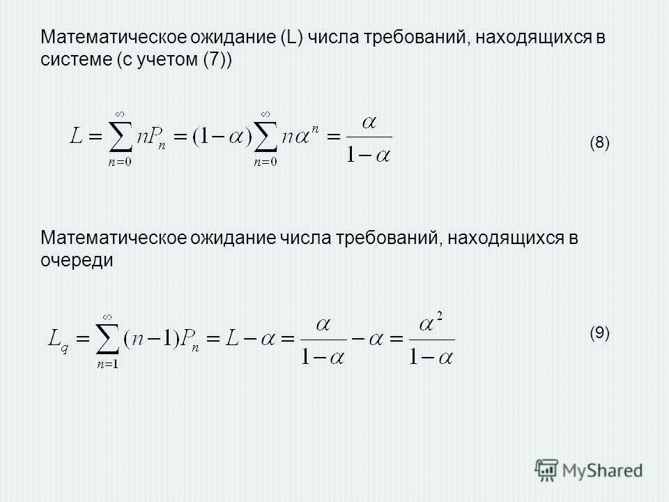 Математическое ожидание (L) числа требований, находящихся в системе (с учетом (7)) Математическое ожидание числа требований, находящихся в очереди (8) (9)