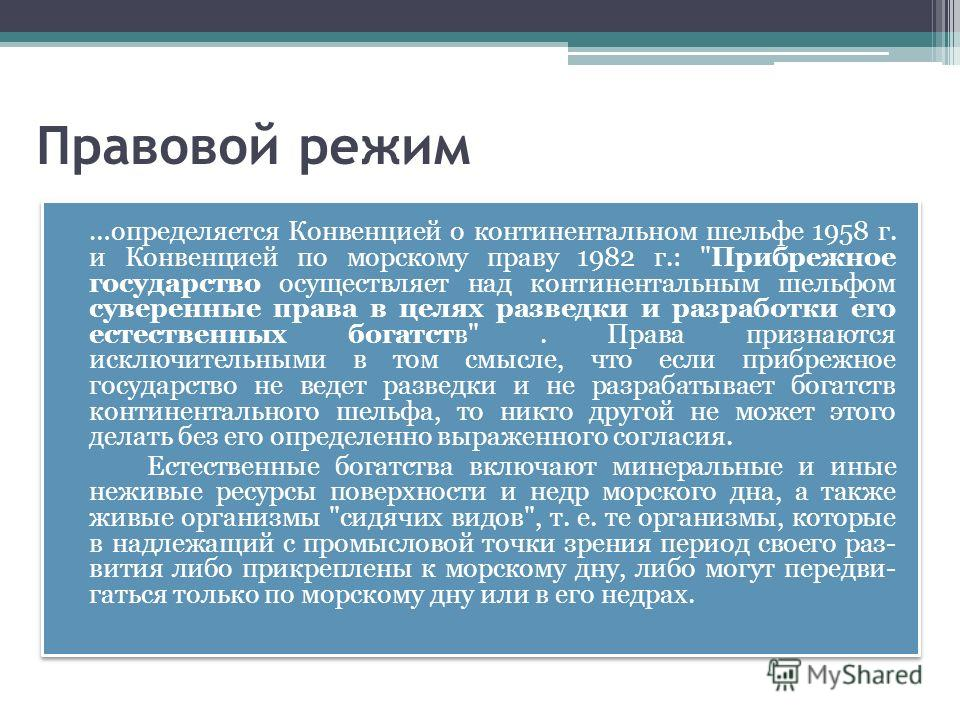 Правовой режим …определяется Конвенцией о континентальном шельфе 1958 г. и Конвенцией по морскому праву 1982 г.: