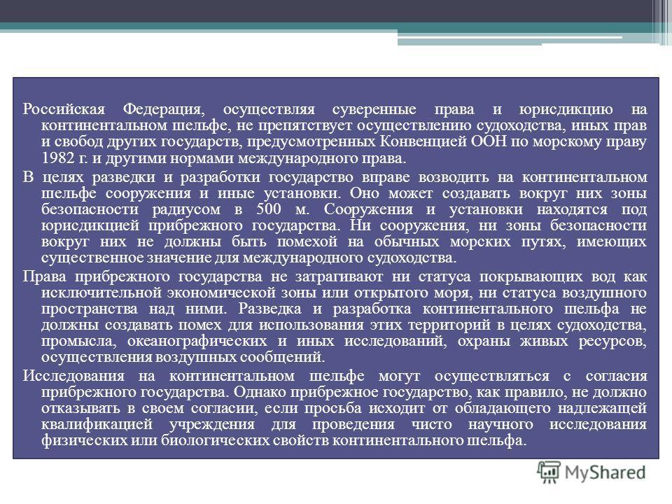 Российская Федерация, осуществляя суверенные права и юрисдикцию на континентальном шельфе, не препятствует осуществлению судоходства, иных прав и свобод других государств, предусмотренных Конвенцией ООН по морскому праву 1982 г. и другими нормами меж