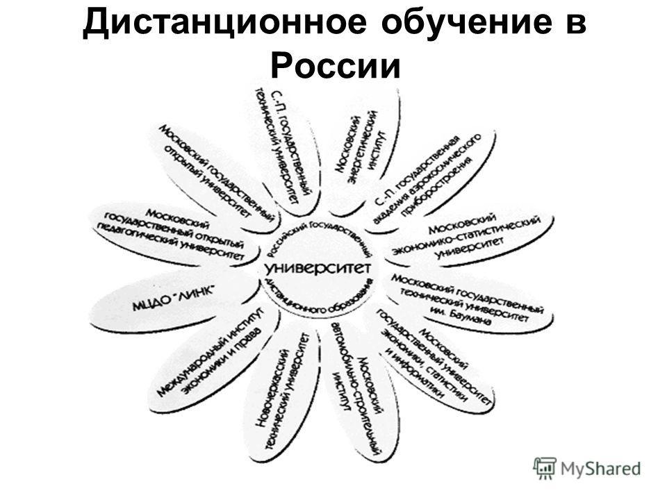Дистанционное обучение в России