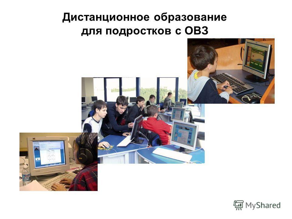 Дистанционное образование для подростков с ОВЗ