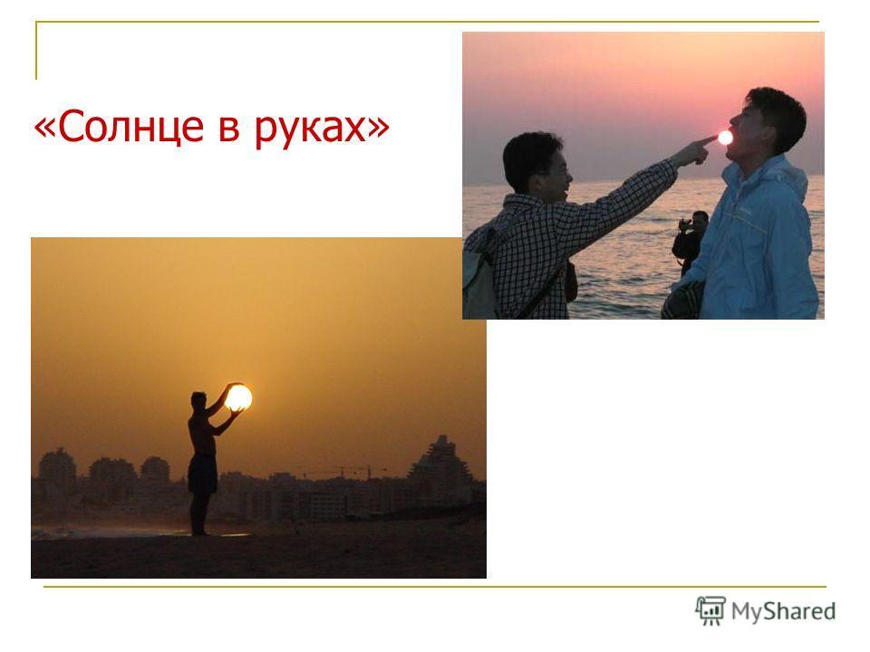 «Солнце в руках»