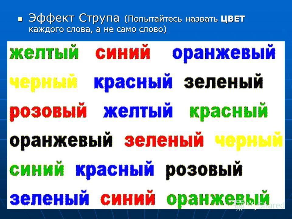 Эффект Струпа (Попытайтесь назвать ЦВЕТ каждого слова, а не само слово) Эффект Струпа (Попытайтесь назвать ЦВЕТ каждого слова, а не само слово)