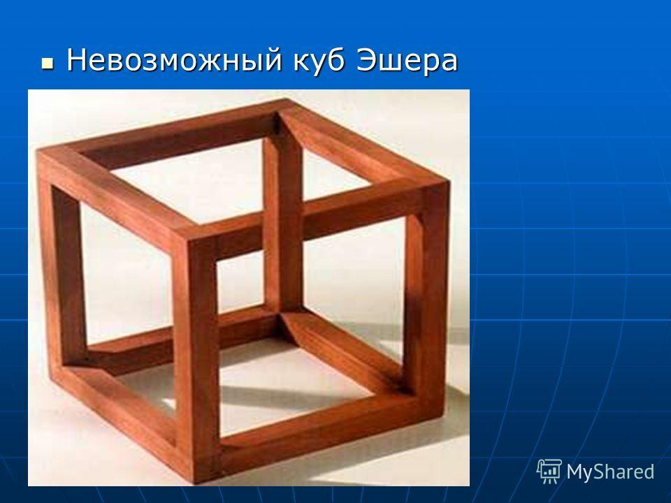 Невозможный куб Эшера Невозможный куб Эшера