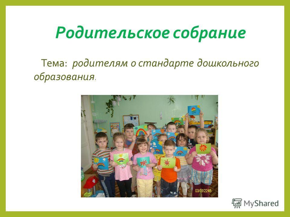 Тема: родителям о стандарте дошкольного образования. Родительское собрание