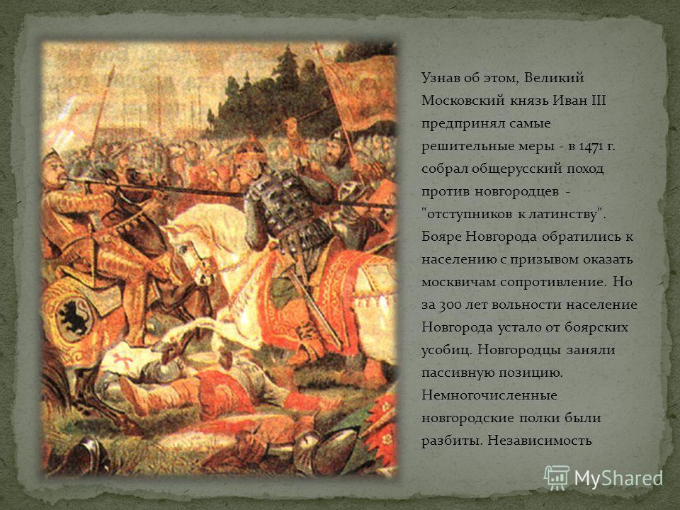 Узнав об этом, Великий Московский князь Иван III предпринял самые решительные меры - в 1471 г. собрал общерусский поход против новгородцев -