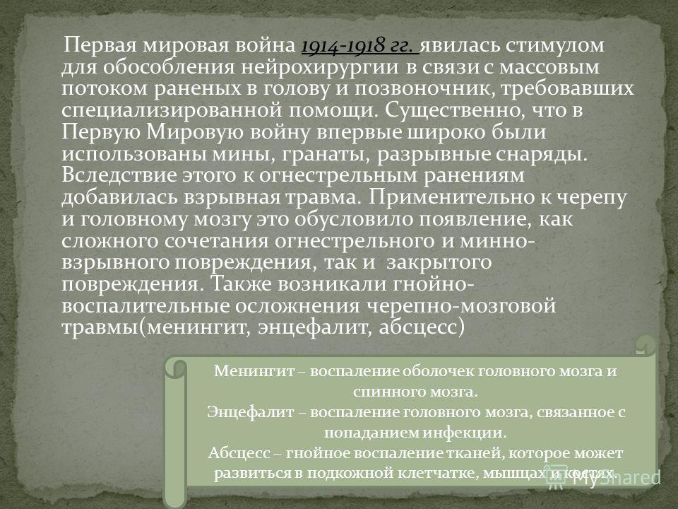 Потери от черепно-мозговых ранений в Первую Мировую войну в 85-ой русской армии составляли около 25% всех потерь.