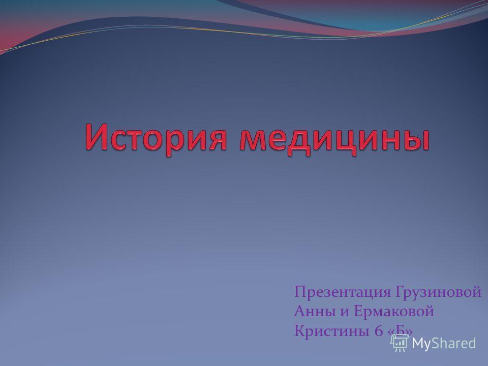 Презентация Грузиновой Анны и Ермаковой Кристины 6 «Б»