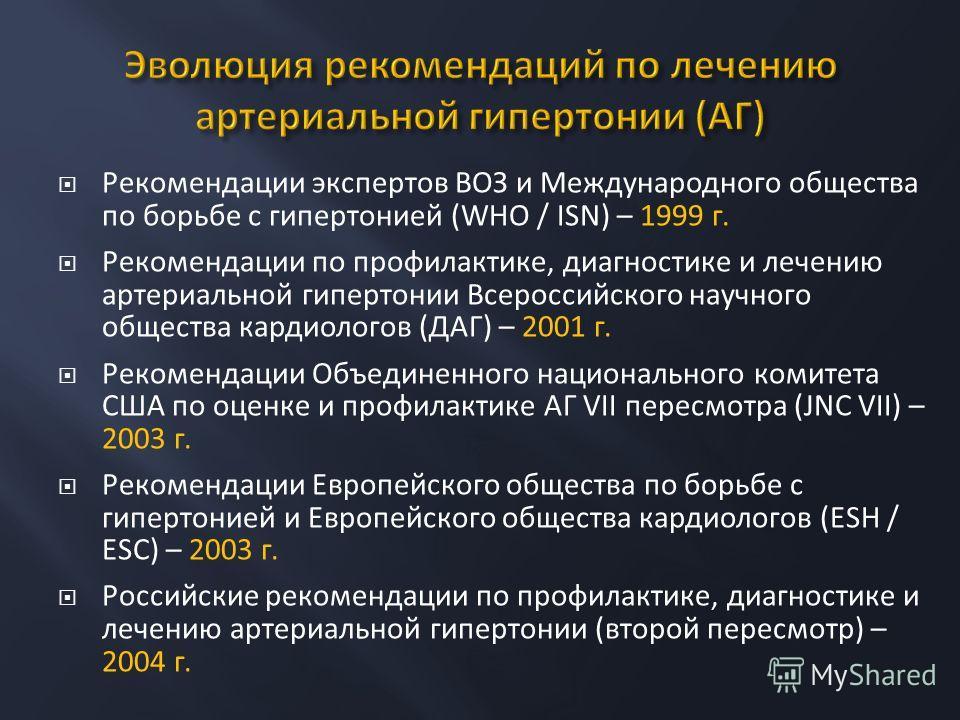 Рекомендации экспертов ВОЗ и Международного общества по борьбе с гипертонией (WHO / ISN) – 1999 г. Рекомендации по профилактике, диагностике и лечению артериальной гипертонии Всероссийского научного общества кардиологов (ДАГ) – 2001 г. Рекомендации О