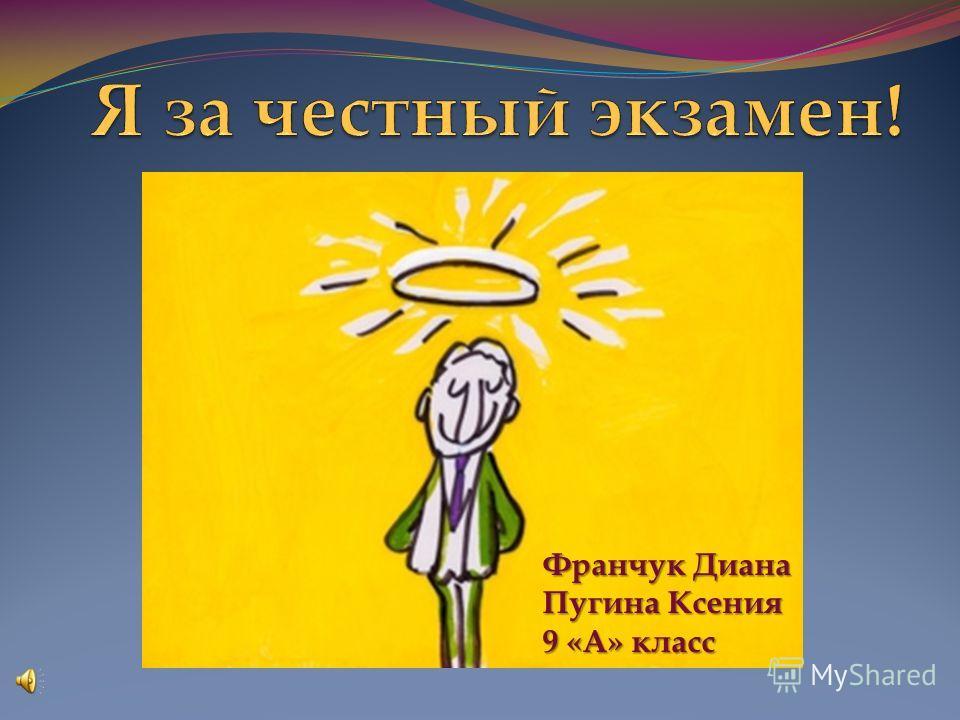 Франчук Диана Пугина Ксения 9 «А» класс