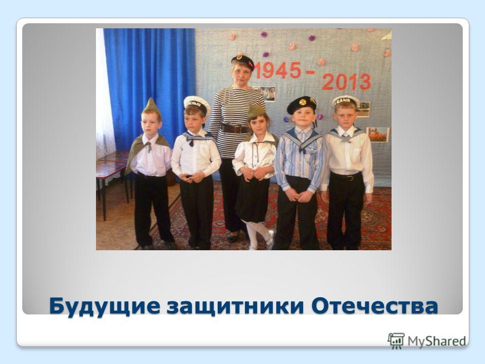 Будущие защитники Отечества