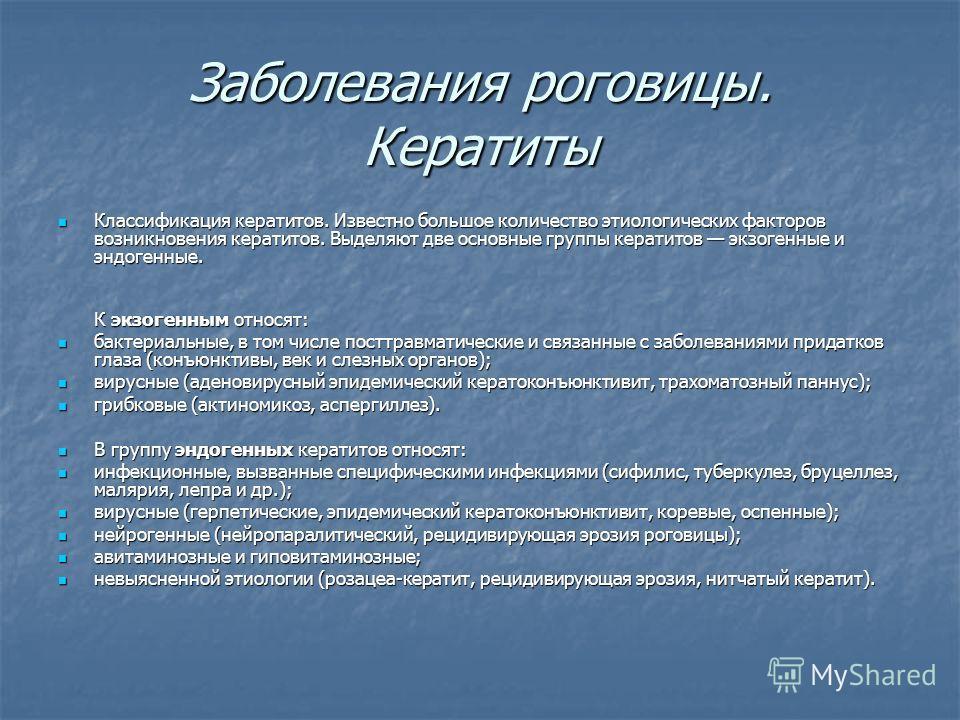 Заболевания роговицы. Кератиты Классификация кератитов. Известно большое количество этиологических факторов возникновения кератитов. Выделяют две основные группы кератитов экзогенные и эндогенные. Классификация кератитов. Известно большое количество