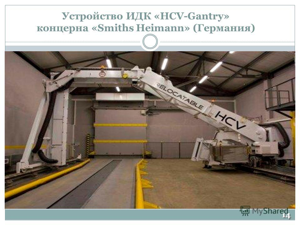 Устройство ИДК «HCV-Gantry» концерна «Smiths Heimann» (Германия) 14