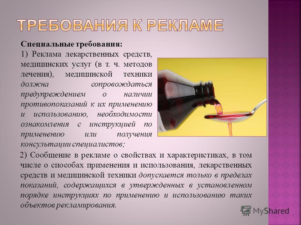 2) Сообщение в рекламе о свойствах и характеристиках, в том числе о способах применения и использования, лекарственных средств и медицинской техники допускается только в пределах показаний, содержащихся в утвержденных в установленном порядке инструкц