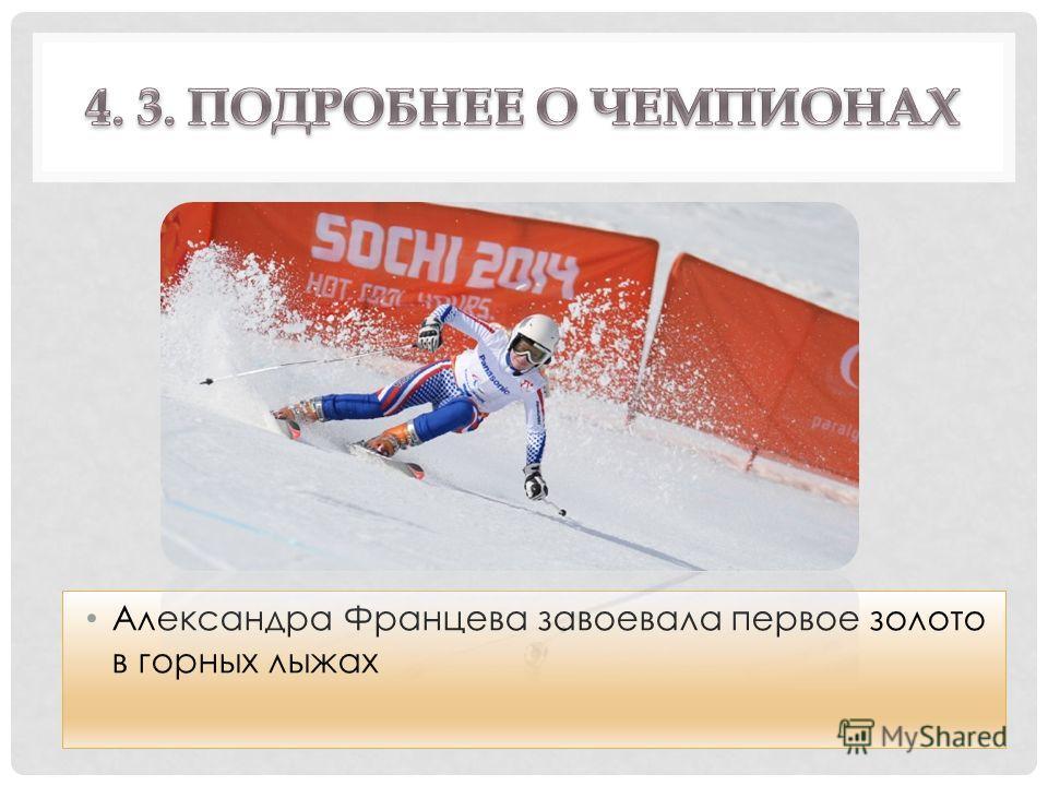Александра Францева завоевала первое золото в горных лыжах