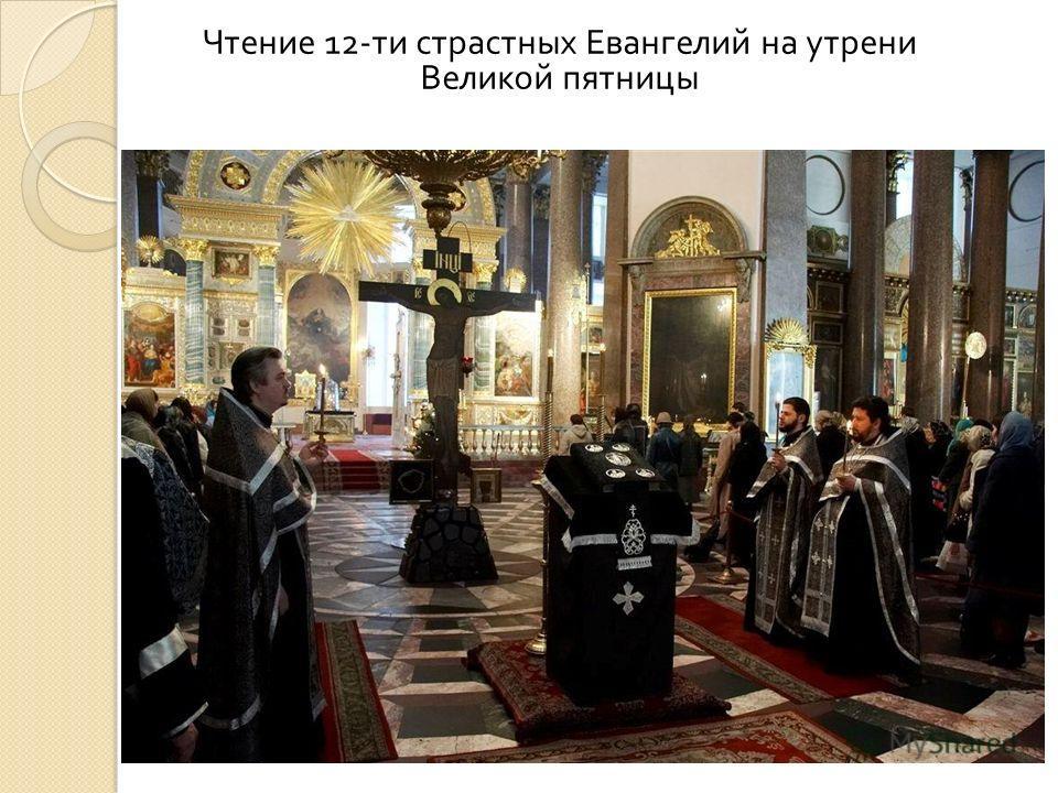 Чтение 12- ти страстных Евангелий на утрени Великой пятницы