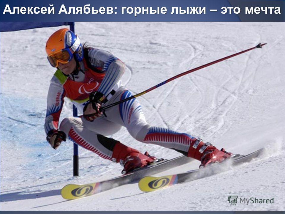 Алексей Алябьев: горные лыжи – это мечта Горными лыжами он начинал заниматься еще с тех лет, когда большинство его ровесников лишь пытается произнести более или менее связные тексты. Однако именно тогда и произошло то самое несчастье: трехлетнему Саш