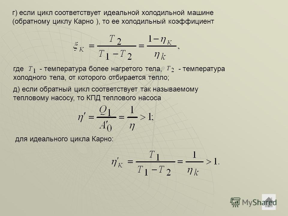 где - температура более нагретого тела, - температура холодного тела, от которого отбирается тепло; г) если цикл соответствует идеальной холодильной машине (обратному циклу Карно ), то ее холодильный коэффициент д) если обратный цикл соответствует та