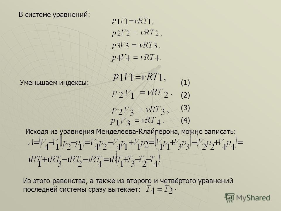 В системе уравнений: (1) (2) (3) (4) Уменьшаем индексы: Из этого равенства, а также из второго и четвёртого уравнений последней системы сразу вытекает: Исходя из уравнения Менделеева-Клайперона, можно записать: