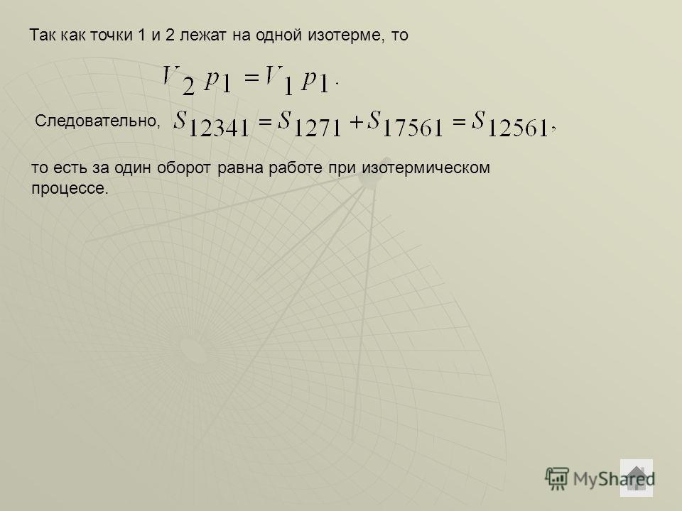 Так как точки 1 и 2 лежат на одной изотерме, то Следовательно, то есть за один оборот равна работе при изотермическом процессе.