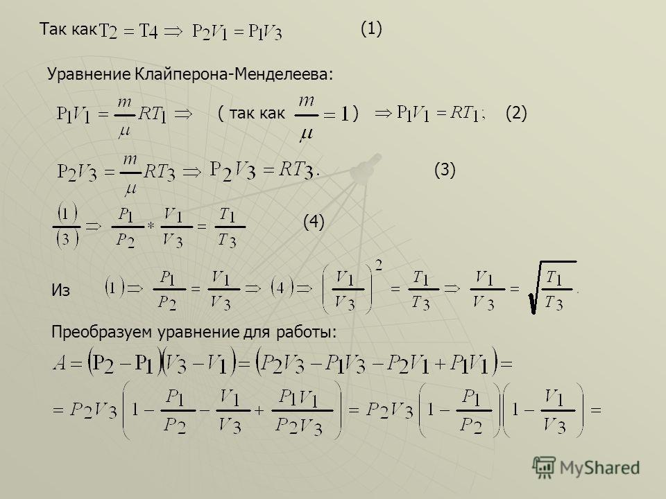 Так как (1) Уравнение Клайперона-Менделеева: ( так как )(2) (3) (4) Из Преобразуем уравнение для работы:
